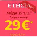 Ετήσια μέσω Ίντερνετ (29€)