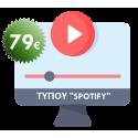 """Ετήσια συνδρομή πλατφόρμα τύπου """"Spotify"""" (με ΦΠΑ)"""